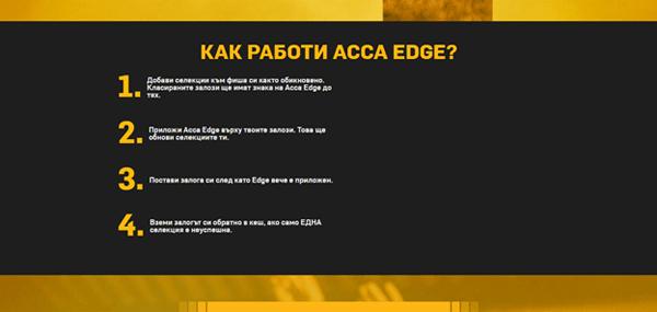ACCA EDGE в Betfair